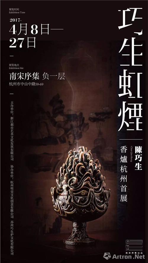 巧生虹烟——陈巧生香炉杭州首展海报