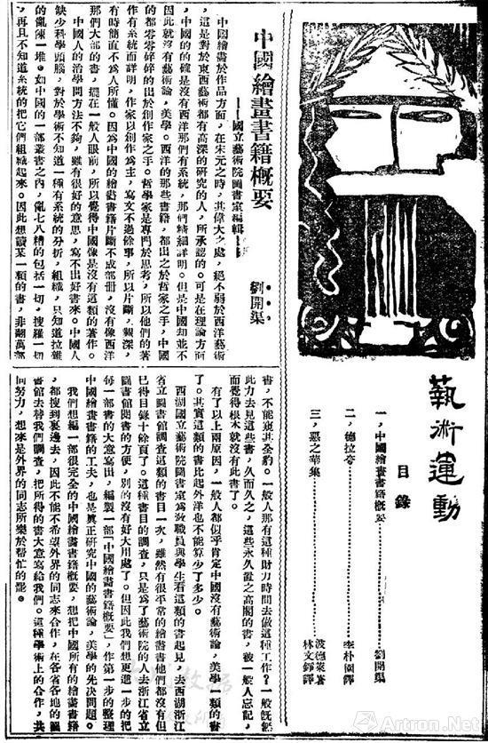 1928年中央日报特刊《艺术运动》第八期刊登刘开渠《中国绘画书籍概要》