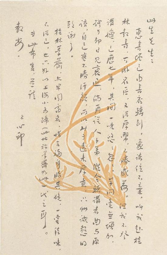 鲁迅致陈此生手稿 1935年6月17日