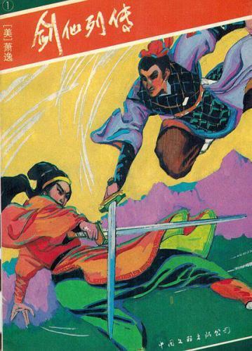 《剑仙列传》(全四册):《长啸》《塞外伏魔》《昆仑七子》《火雷破山海》