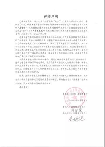 律师声明截图。图片来源:张伯驹潘素文化发展基金会截图