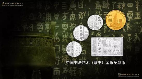 篆书金银币赏析