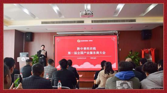 黔中普洱在线第一届全国产业服务商大会圆满落幕