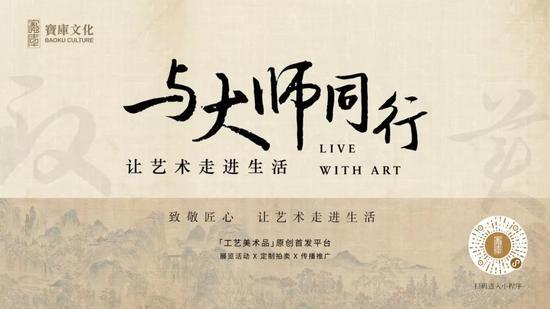 《与大师同行》首展在上海中心大厦开幕