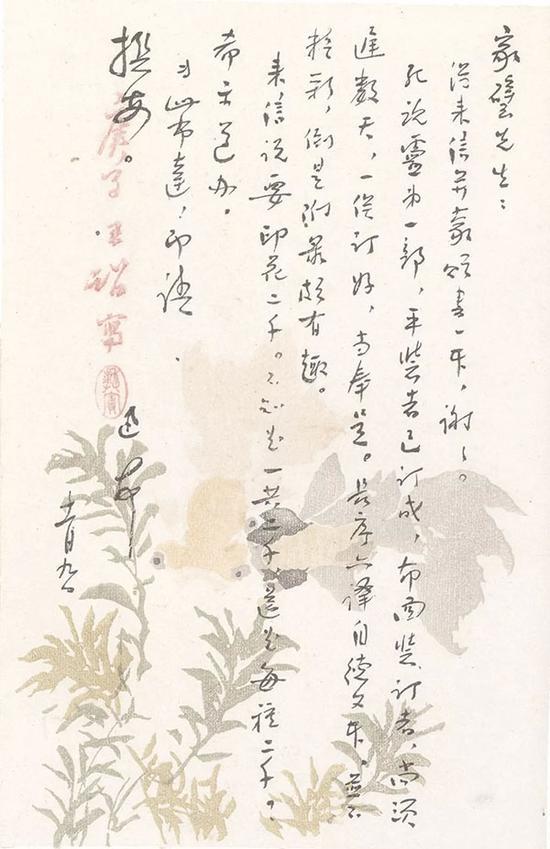 鲁迅致赵家璧手稿 1935年11月9日