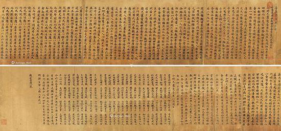 7-8世纪 唐代写本 敦煌写经 《观世音经》