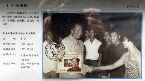 图说:有关中国乒乓运动历史的珍贵邮票展品。