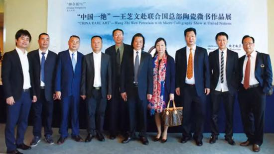 ▲2015年,王芝文陶瓷微书作品展在联合国总部举行
