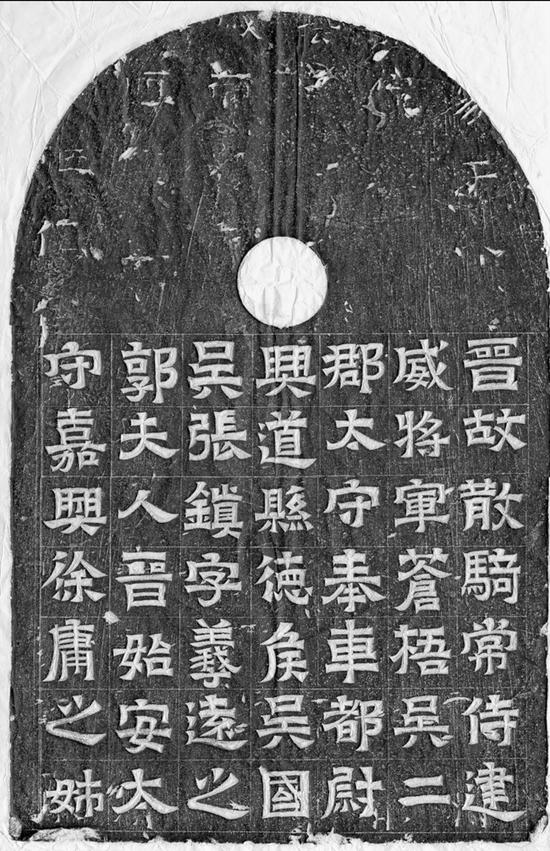 《张镇墓志》碑阴拓片