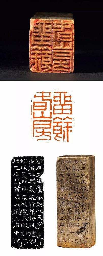 留馀春山房(附原石、边款、印面) 2.5×2.1cm 上海博物馆藏