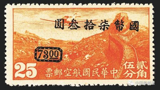 震动邮坛的北京三版航空25分改值国币73元邮票邮票