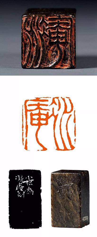 凝庵(附原石、边款、印面) 1.9×1.9cm 上海博物馆藏