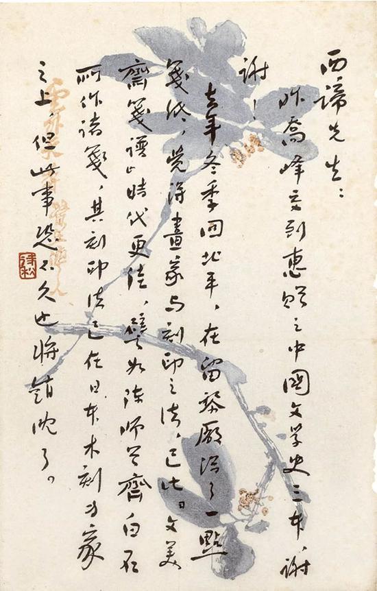 鲁迅致西谛(郑振铎)手稿 1933年2月5日