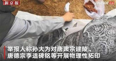 文物专家孙大为被举报私拓国家级文物。 新京报我们视频截图