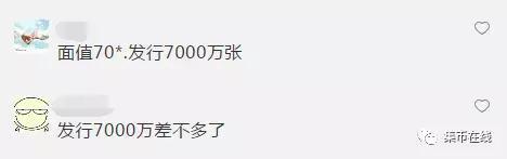 也有藏友表示,发行1亿的可能性比较大,如果超过1亿,升值空间将十分有限!