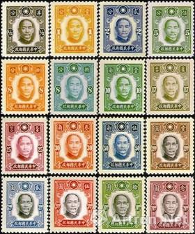 图1 1941年纽约版孙中山像邮票16枚全套