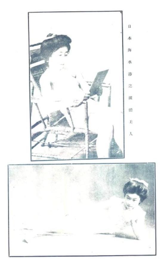 《日本海水浴之裸体美人》,《小说时报》第十四号,1912年1月。