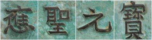 """晋泉台泉友集藏的""""应圣元宝""""背""""万""""外郭十二章纹大钱钱文"""