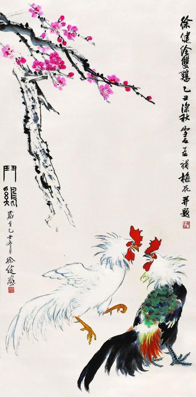 《斗鸡》(画家白雪石补梅花并题字)