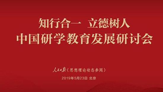 中国研学教育发展研讨会在京举行