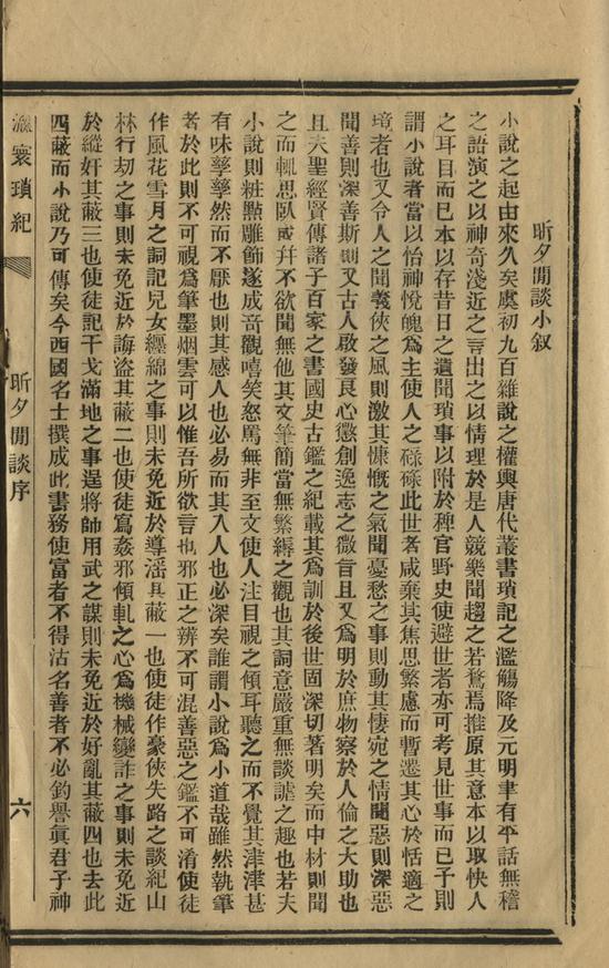 中国近代首部长篇翻译小说《昕夕闲谈》(上海图书馆供图)