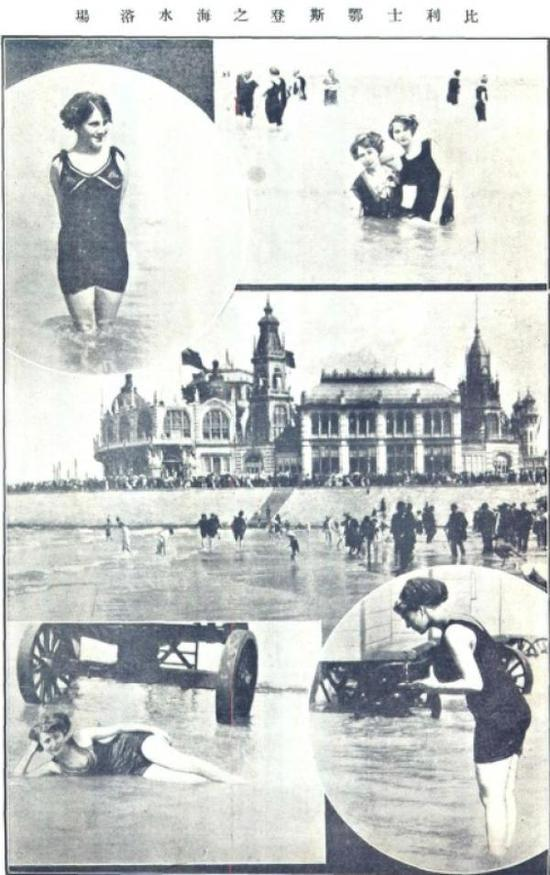 比利时鄂斯登之海水浴场,《东方杂志》,1911年。
