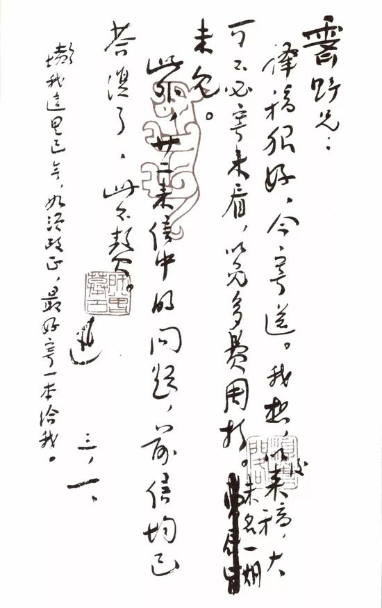 鲁迅致李霁野手稿
