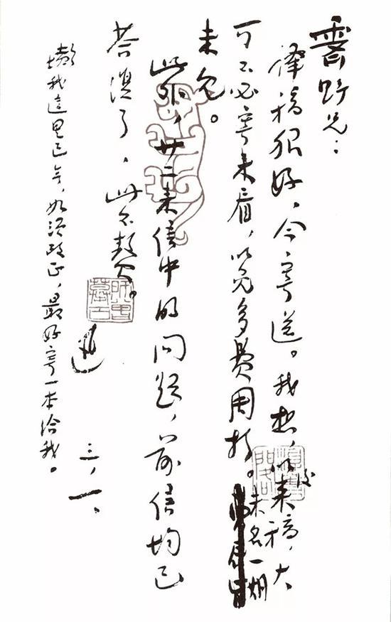 1929年5月15日,鲁迅使用王仁治所绘两笺给许广平写的信。