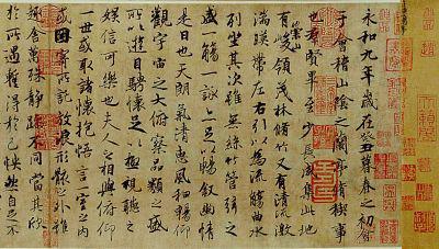 冯承素摹兰亭卷(局部) 李韵摄/光明图片