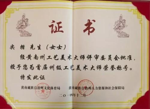 2014年,经青海省黄南州工艺美术大师评审委员会批准,授予首届州级工艺美术大师荣誉称号