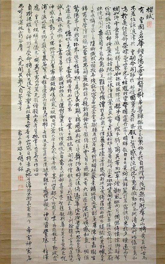 《樱赋》,佐久间象山,江户时代?19世纪,会津秀雄氏寄赠