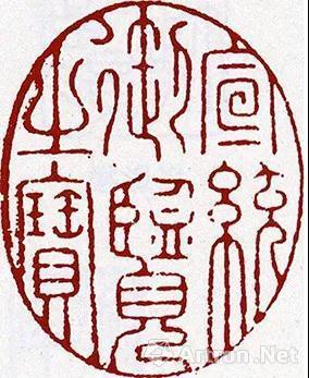 """《中国鉴藏印鉴大全》中的""""宣统御览之宝"""""""