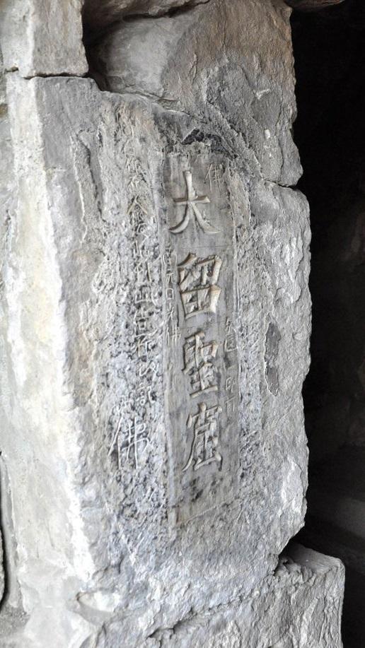 安阳宝山灵泉寺大留圣窟门北侧刻文