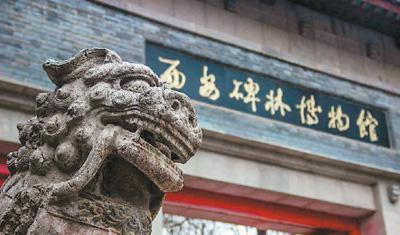 西安碑林博物馆来自网络