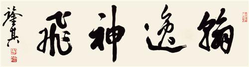 《翰逸神飞》49×173cm 2015年