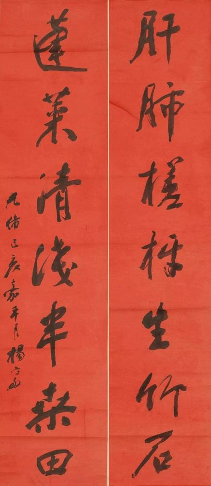 杨守敬行书 《肝肺蓬莱联 》湖北省博物馆藏