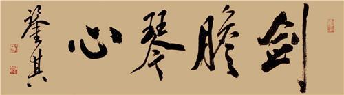 《剑胆琴心》50×188cm 2015年