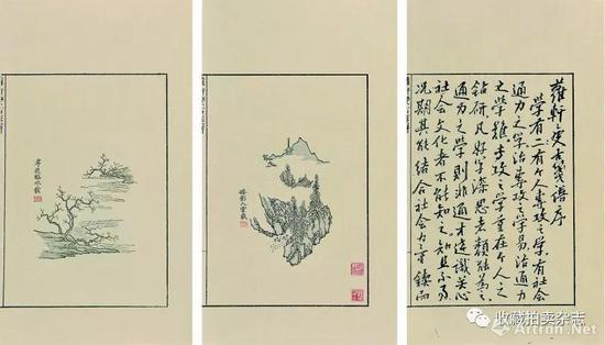 萝轩变古笺谱  1981年朵云轩印制