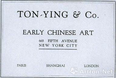 通运公司在纽约使用的名片