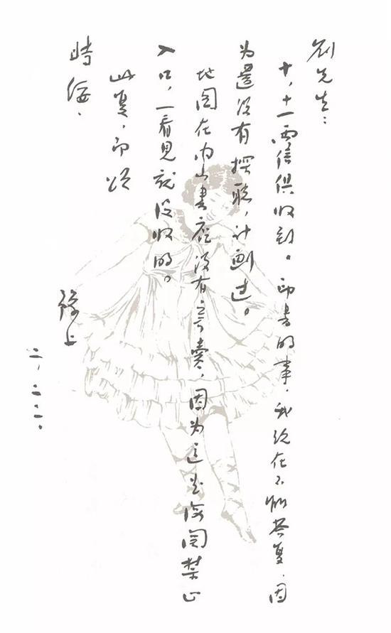 鲁迅致萧军手稿 1935年2月22日