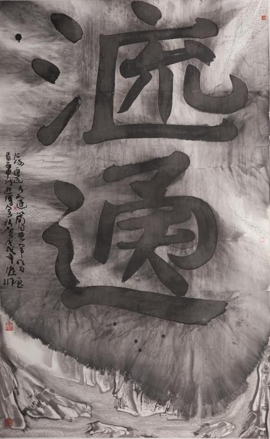谷文达 《汇流通达》(纸本水墨)