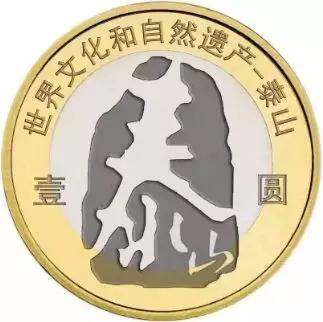 双遗龙头泰山纪念币今年发行最贵龙头币已涨百倍