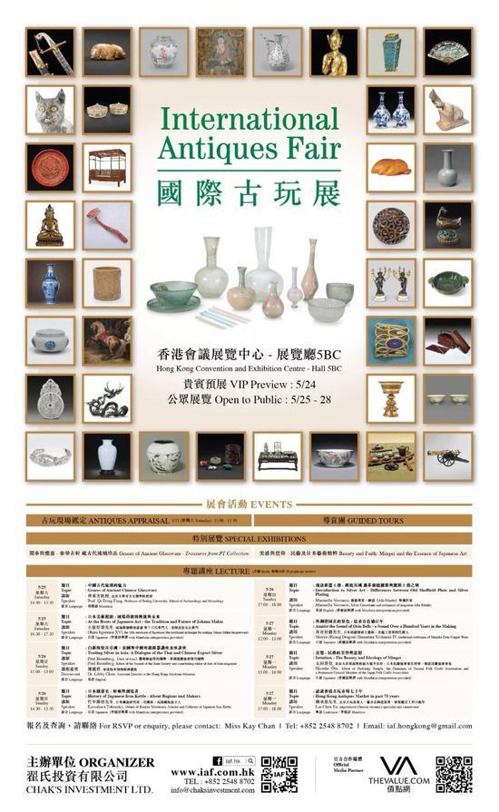 第12届国际古玩展即将启幕 70家古董商聚首一堂-我的珍藏