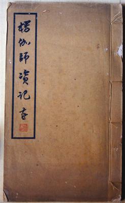 1931年北平待曙堂初版《楞伽师资记》,沈尹默封面题笺