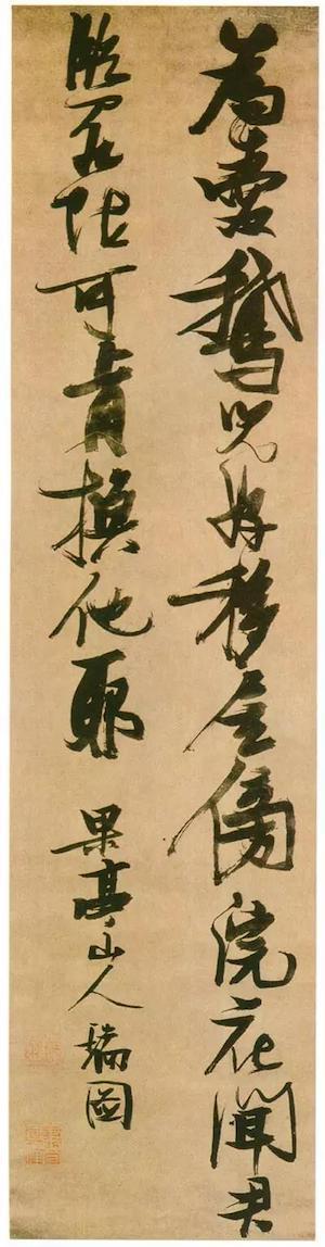 张瑞图书法作品四