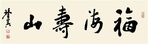 《福海寿山》49×173cm 2009年