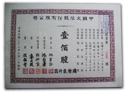 中国火柴股份有限公司股票。