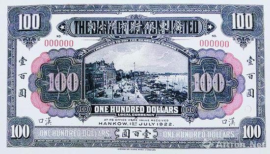 图5 广东银行有限公司发行的民国十一年(1922年)壹百圆券