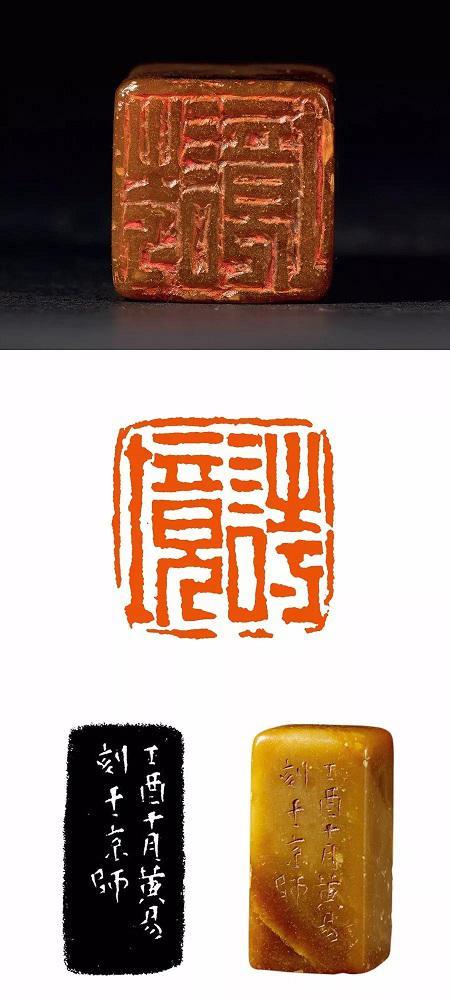 诗境(附原石、边款、印面) 1.75×1.75cm 上海博物馆藏