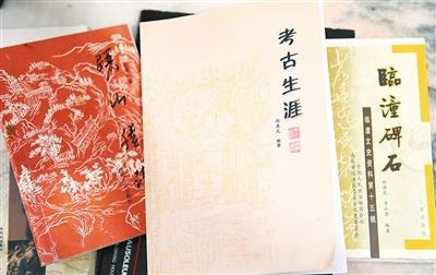 赵康民生前撰写的考古著作 记者 张宇明 摄